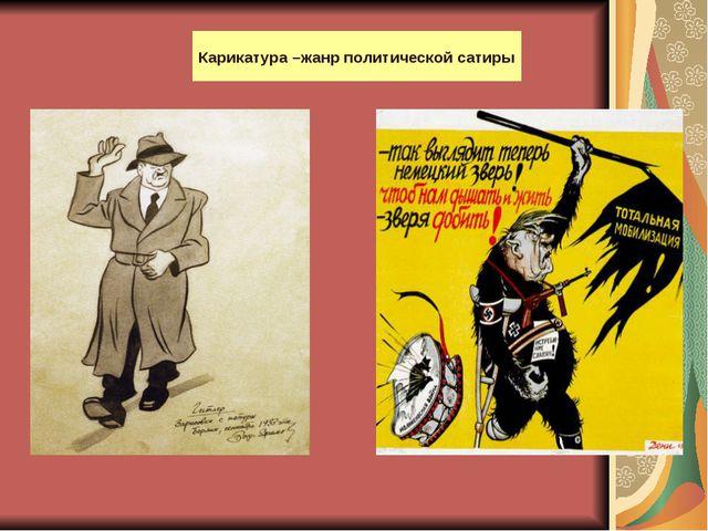 Карикатура –жанр политической сатиры