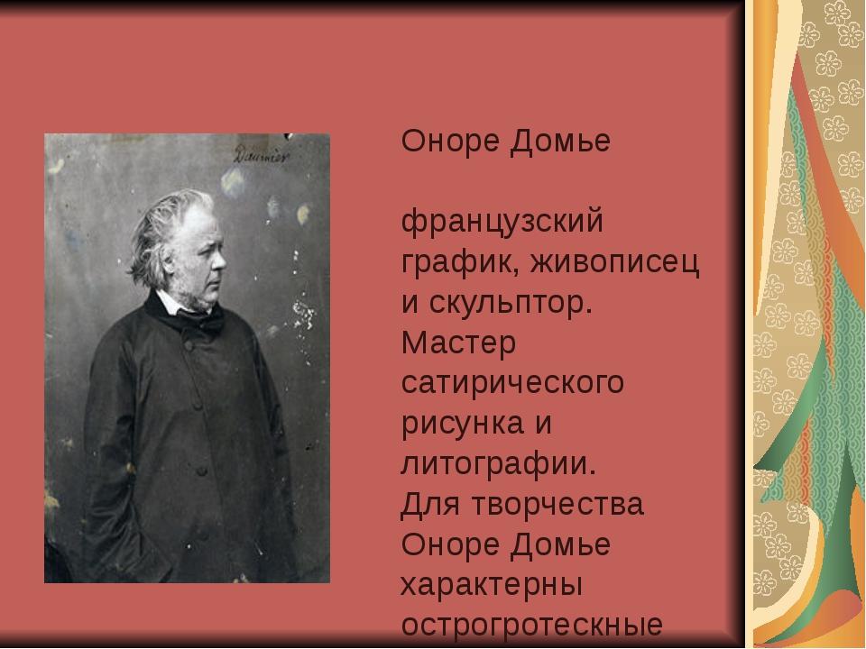 Оноре Домье французский график, живописец и скульптор. Мастер сатирического р...