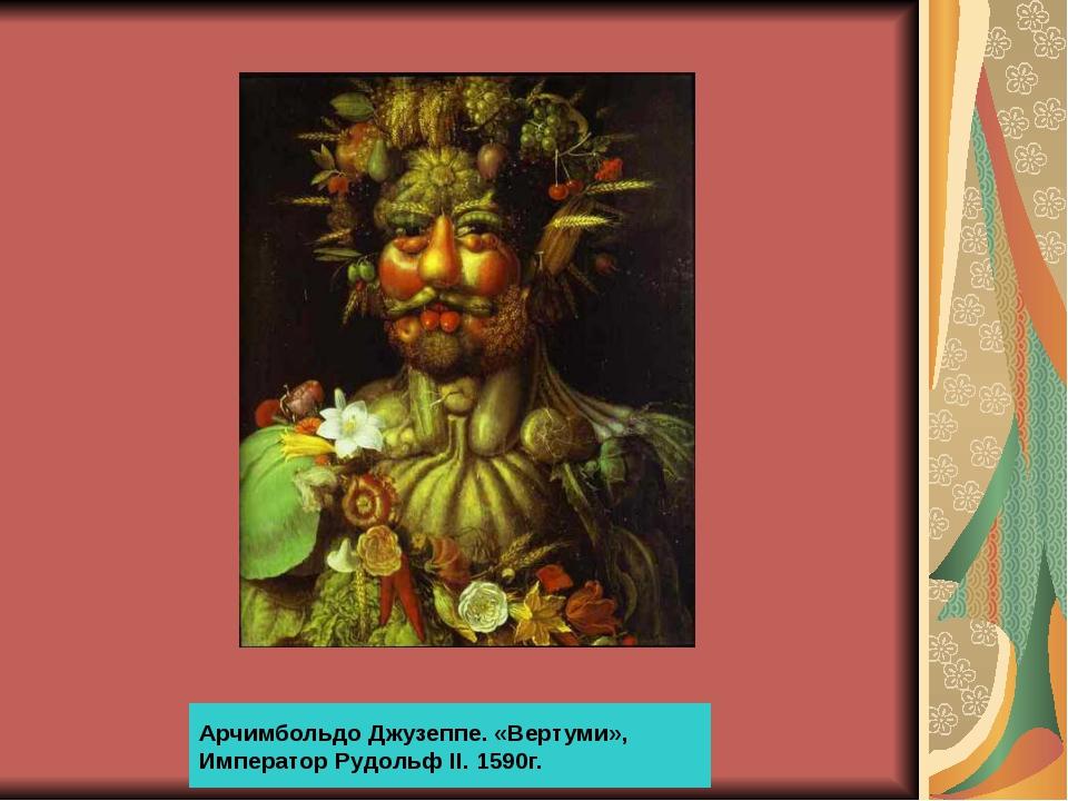 Арчимбольдо Джузеппе. «Вертуми», Император Рудольф II. 1590г.