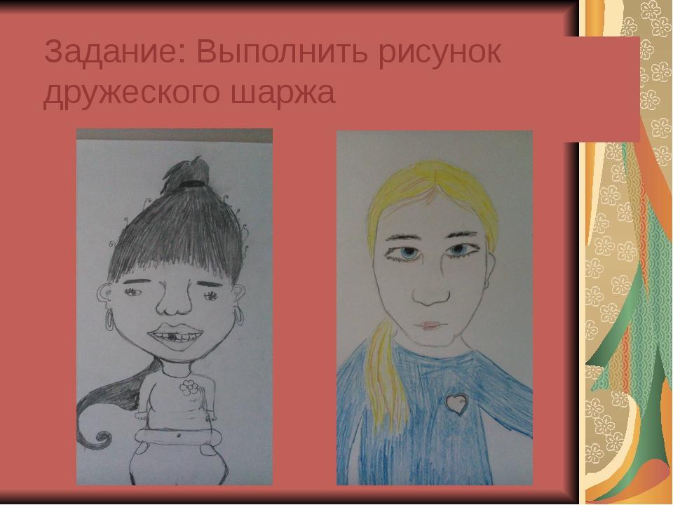 Задание: Выполнить рисунок дружеского шаржа