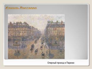 Оперный проезд в Париже