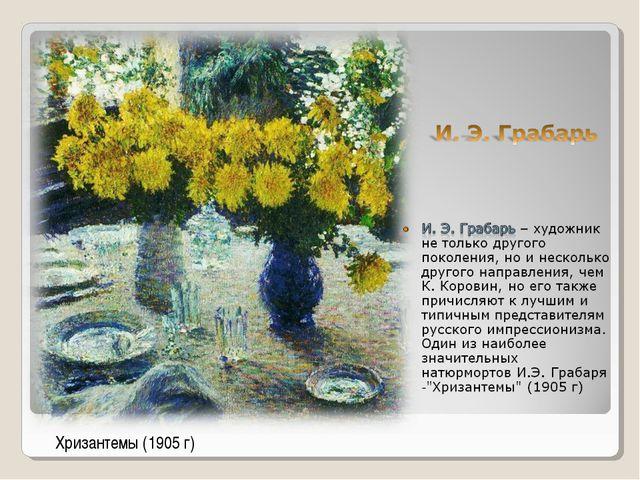 Хризантемы (1905 г)