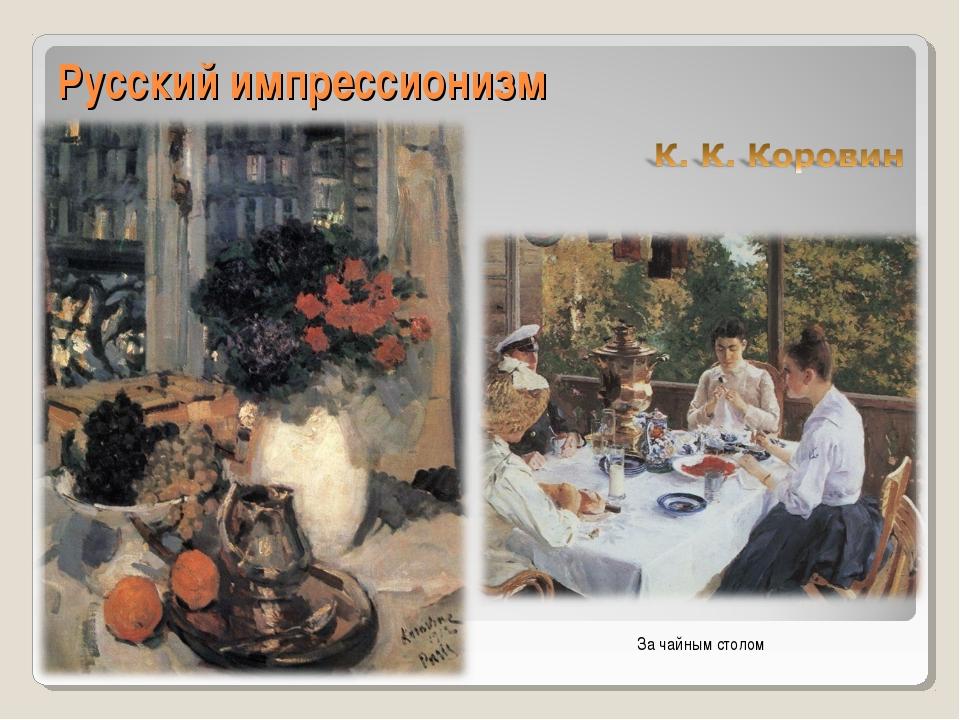 Русский импрессионизм За чайным столом