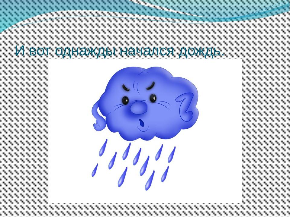 И вот однажды начался дождь.