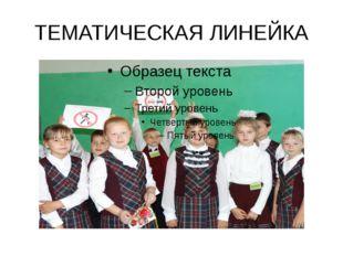 ТЕМАТИЧЕСКАЯ ЛИНЕЙКА