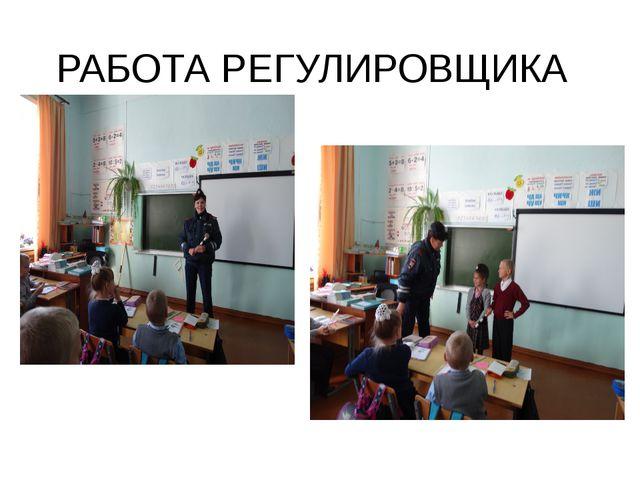 РАБОТА РЕГУЛИРОВЩИКА