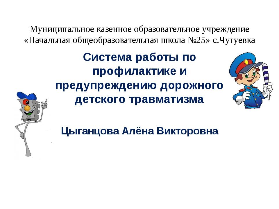 Муниципальное казенное образовательное учреждение «Начальная общеобразователь...