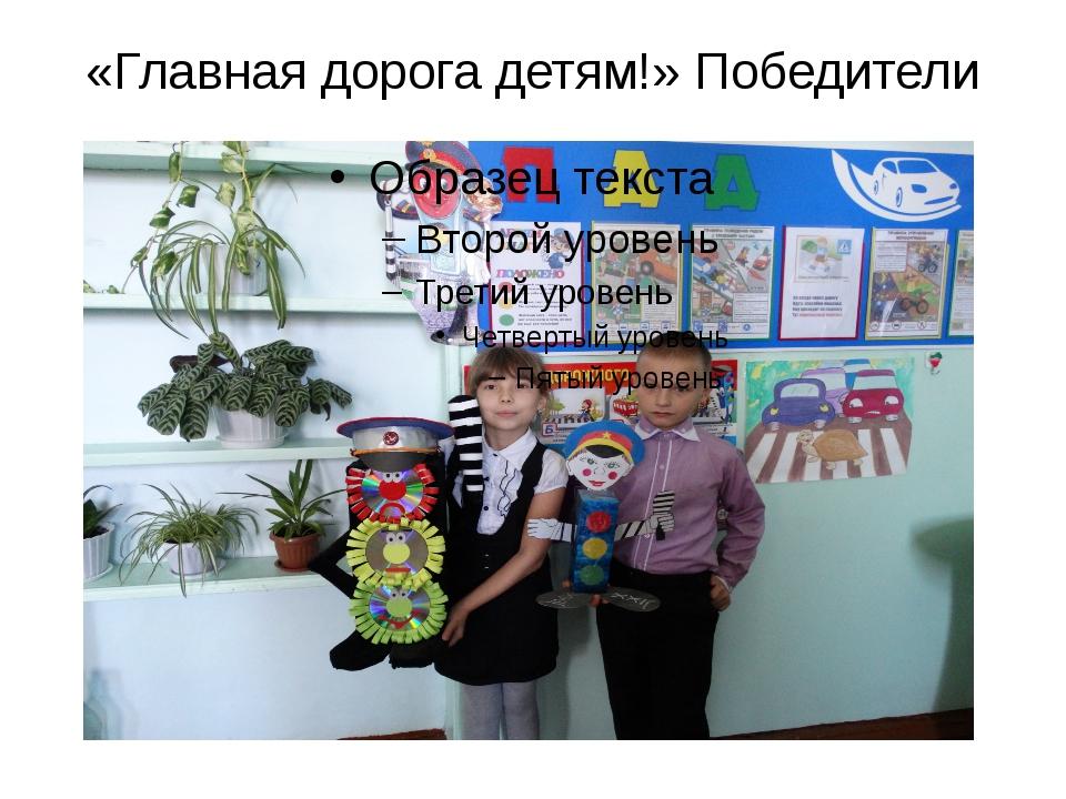 «Главная дорога детям!» Победители
