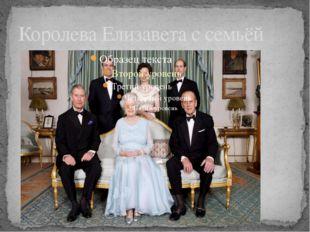 Королева Елизавета с семьёй