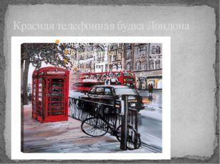 Красная телефонная будка Лондона