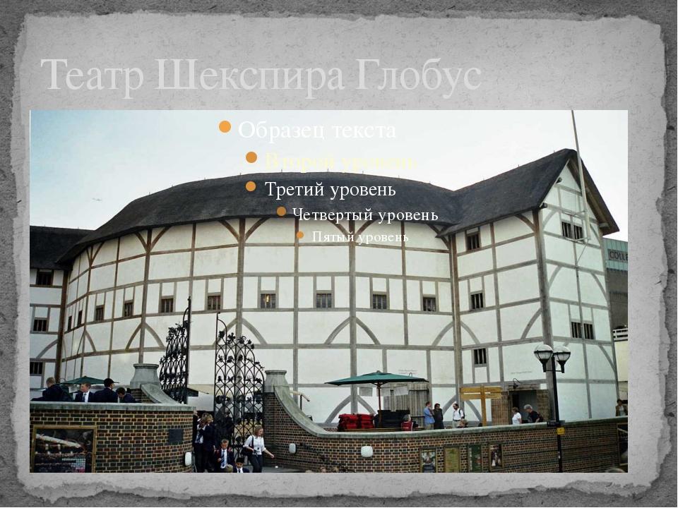 Театр Шекспира Глобус