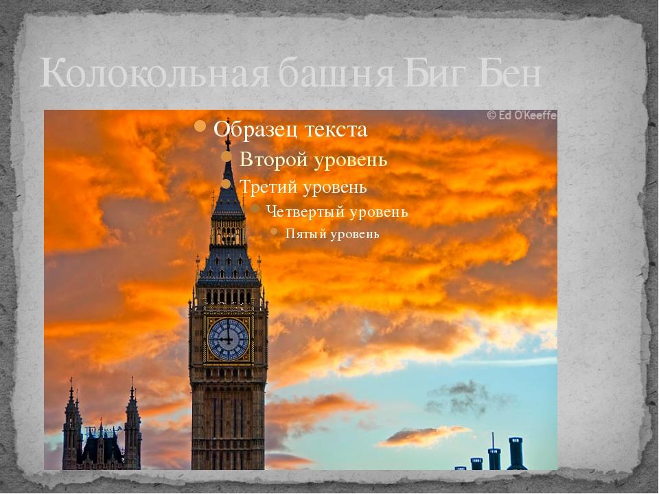 Колокольная башня Биг Бен