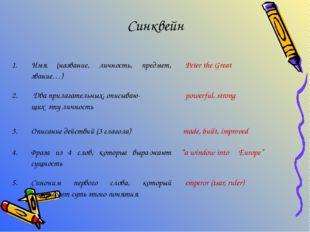 Синквейн 1. Имя (название, личность, предмет, звание…) Peter the Great 2. Два