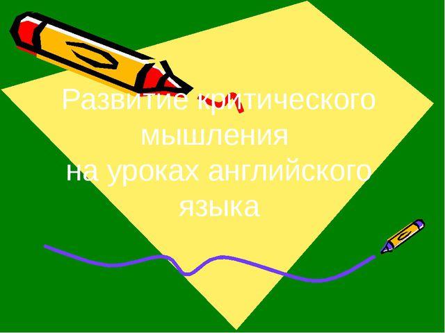 Развитие критического мышления на уроках английского языка