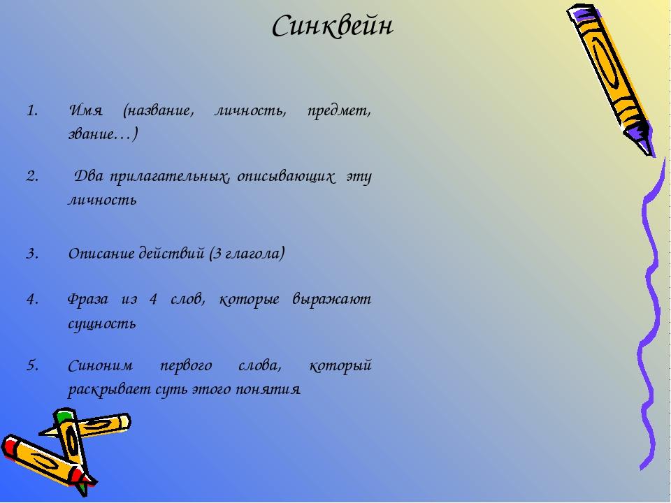 Синквейн 1. Имя (название, личность, предмет, звание…) 2. Два прилагательных,...