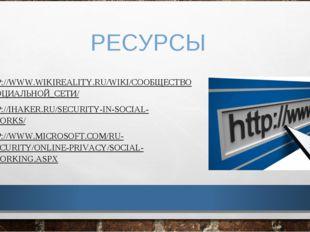 РЕСУРСЫ HTTP://WWW.WIKIREALITY.RU/WIKI/СООБЩЕСТВО_В_СОЦИАЛЬНОЙ_СЕТИ/ HTTP://I