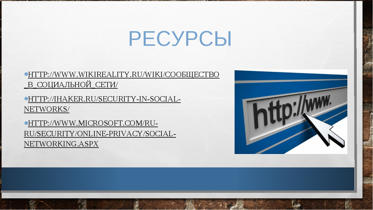 РЕСУРСЫ HTTP://WWW.WIKIREALITY.RU/WIKI/СООБЩЕСТВО_В_СОЦИАЛЬНОЙ_СЕТИ/ HTTP://I...