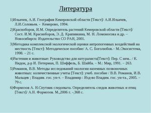 Литература 1)Ильичев, А.И. География Кемеровской области [Текст]/ А.И.Ильичев