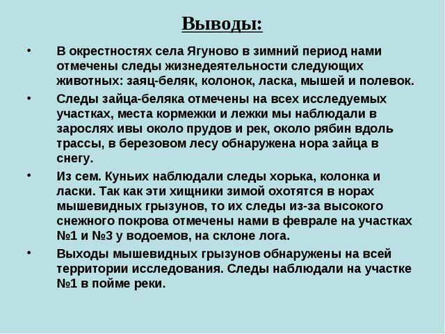 Выводы: В окрестностях села Ягуново в зимний период нами отмечены следы жизне...