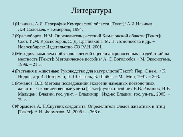 Литература 1)Ильичев, А.И. География Кемеровской области [Текст]/ А.И.Ильичев...
