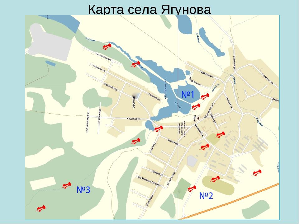 Карта села Ягунова