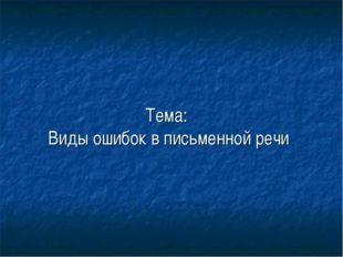 Тема: Виды ошибок в письменной речи