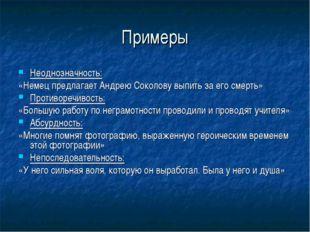 Примеры Неоднозначность: «Немец предлагает Андрею Соколову выпить за его смер