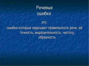 Речевые ошибки это: ошибки которые нарушают правильность речи, её точность, в