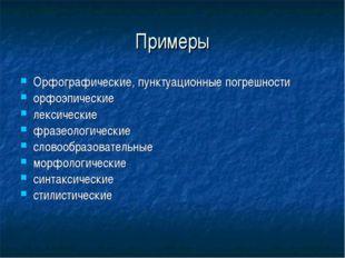 Примеры Орфографические, пунктуационные погрешности орфоэпические лексические