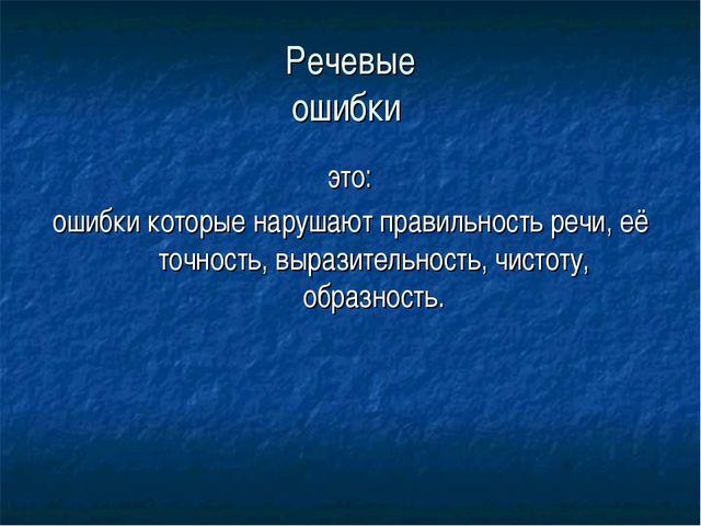 Речевые ошибки это: ошибки которые нарушают правильность речи, её точность, в...