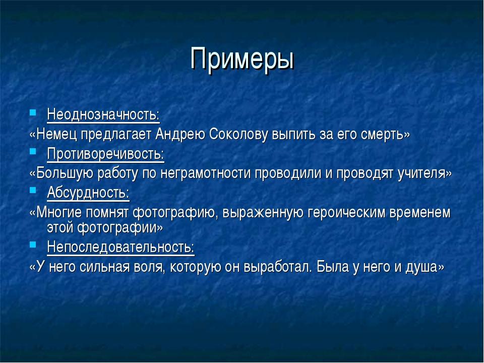 Примеры Неоднозначность: «Немец предлагает Андрею Соколову выпить за его смер...