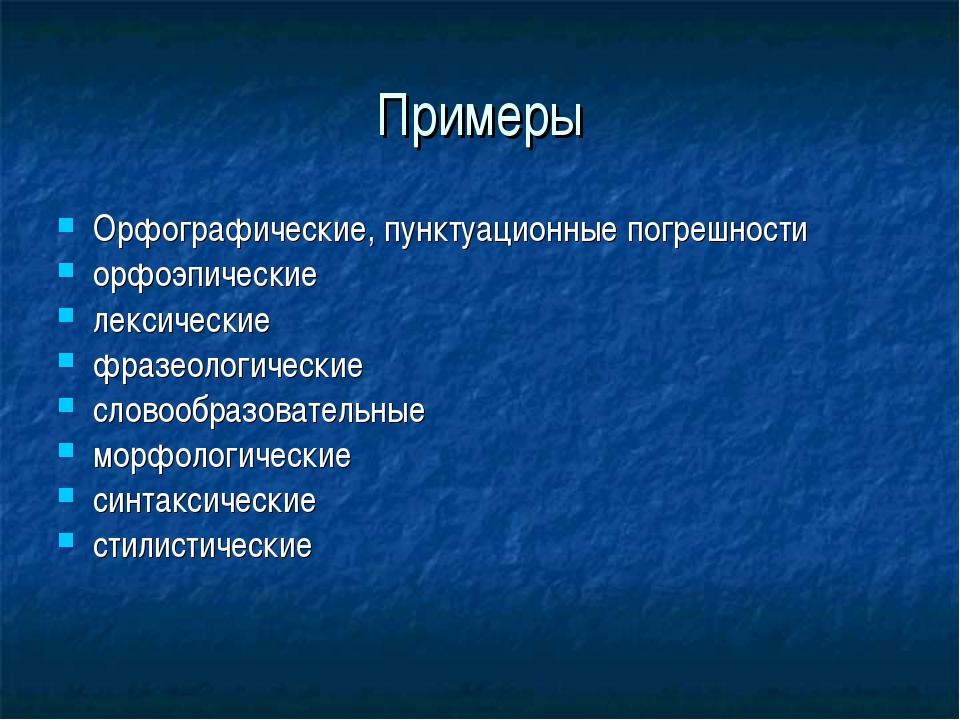 Примеры Орфографические, пунктуационные погрешности орфоэпические лексические...