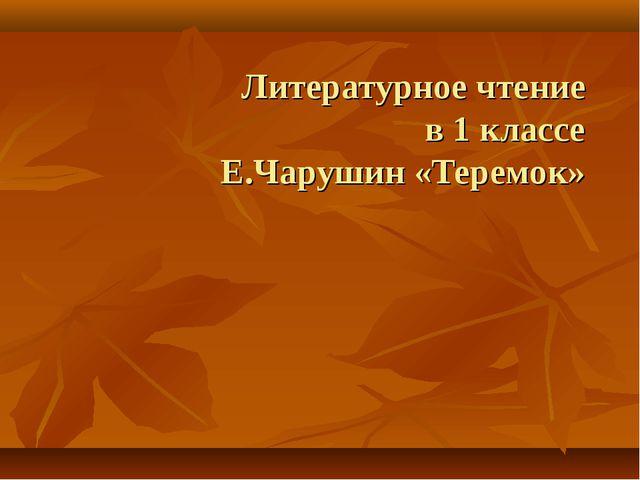 Литературное чтение в 1 классе Е.Чарушин «Теремок»
