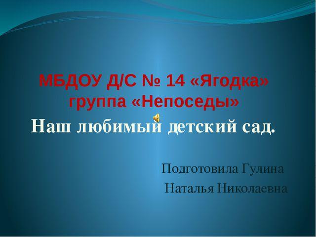 МБДОУ Д/С № 14 «Ягодка» группа «Непоседы» Наш любимый детский сад. Подготовил...