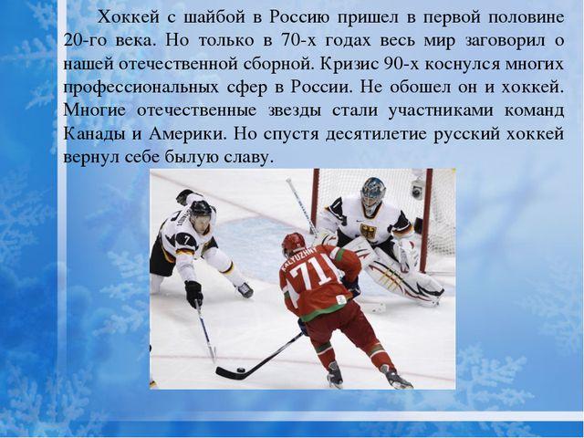 Хоккей с шайбой в Россию пришел в первой половине 20-го века. Но только в 70-...