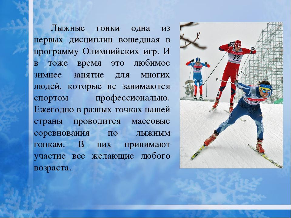 Лыжные гонки одна из первых дисциплин вошедшая в программу Олимпийских игр. И...