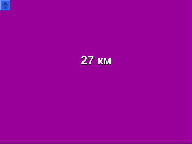 27 км