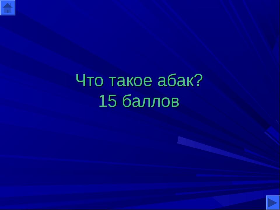 Что такое абак? 15 баллов