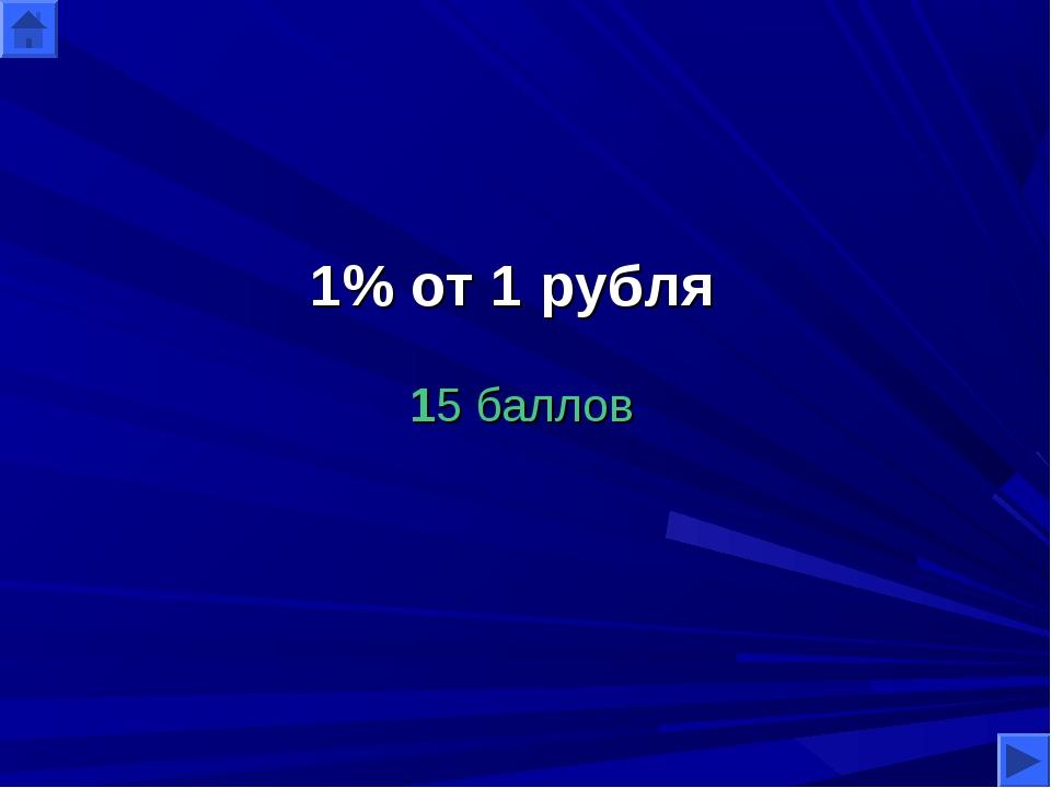 1% от 1 рубля 15 баллов