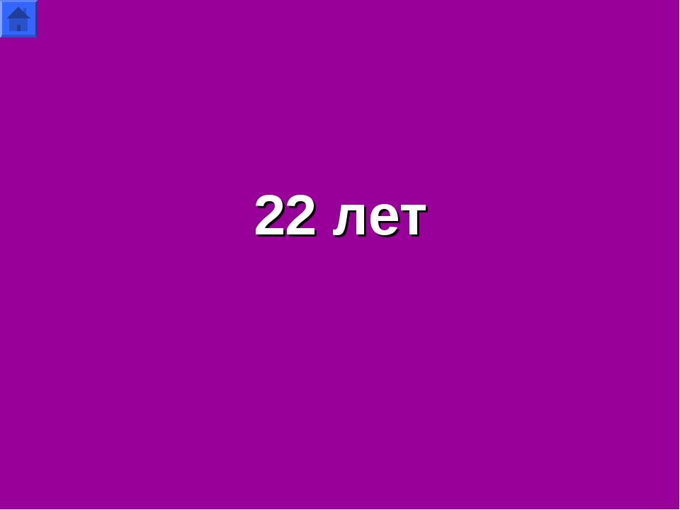 22 лет