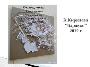 "К.Кирилова ""Барокко"" 2010 г"