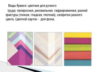Виды бумаги: цветная для ручного труда; папиросная, рисовальная, гафрированн