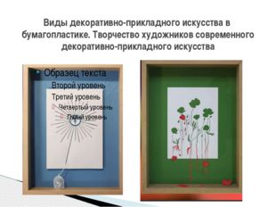 Виды декоративно-прикладного искусства в бумагопластике. Творчество художнико