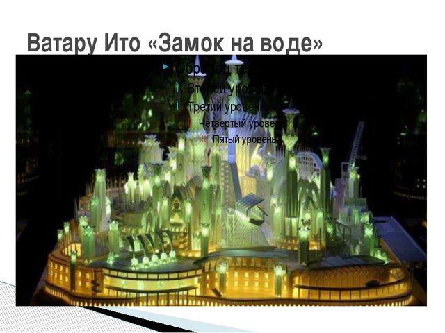 Ватару Ито «Замок на воде»