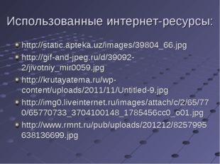 Использованные интернет-ресурсы: http://static.apteka.uz/images/39804_66.jpg