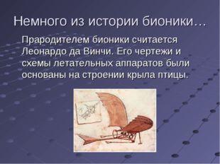 Немного из истории бионики… Прародителем бионики считается Леонардо да Винчи.