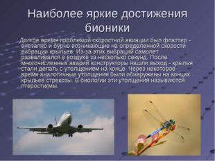 Наиболее яркие достижения бионики Долгое время проблемой скоростной авиации б