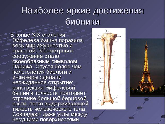 Наиболее яркие достижения бионики В конце ХIХ столетия Эйфелева башня поразил...