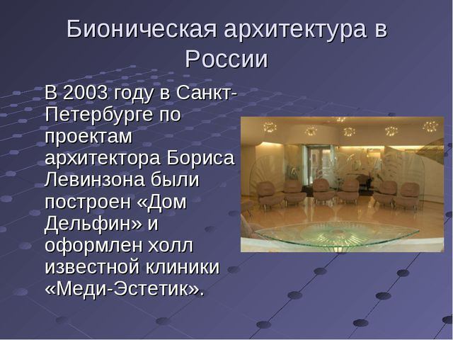 Бионическая архитектура в России В 2003 году в Санкт-Петербурге по проектам а...