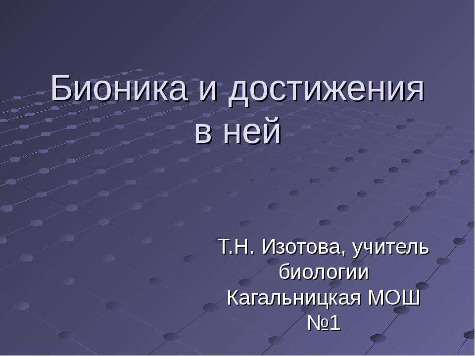 Бионика и достижения в ней Т.Н. Изотова, учитель биологии Кагальницкая МОШ №1
